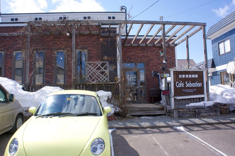 自家焙煎珈琲の店 カフェ・セバスチャン(旭川市)