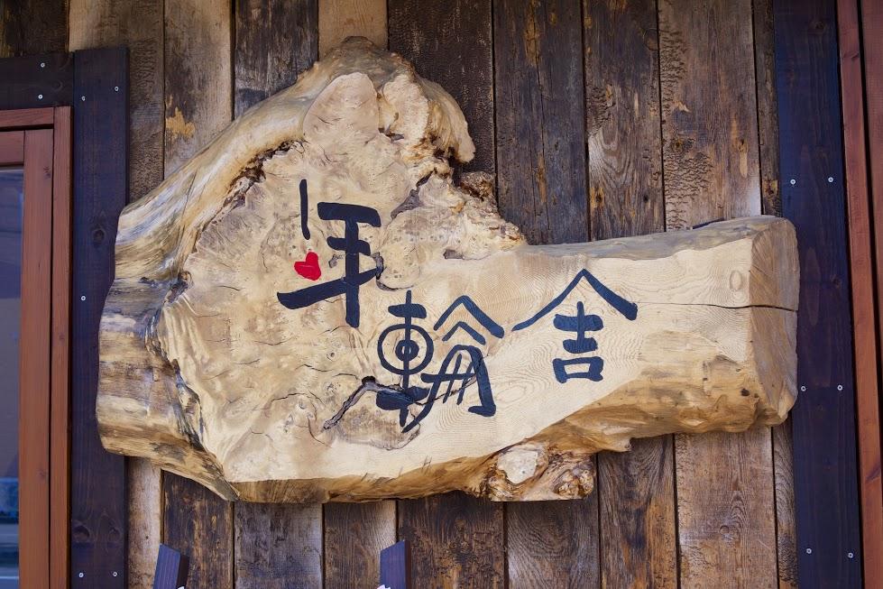 年輪舎(ねんりんしゃ・深川市)洋菓子工房で美味しいバームクーヘンを味わう