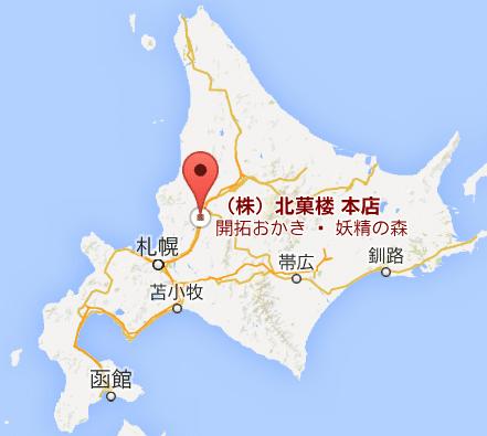 北菓楼砂川本店(北海道砂川市)