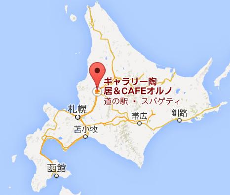ギャラリー陶居(とうきょ)&Cafe・オルノ