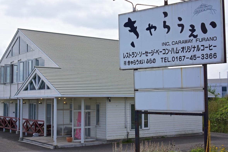 手作りソーセージ「きゃらうぇい(レストラン・まじょらむ)」(上富良野町)