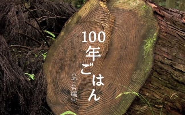 映画「100年ごはん」予告編 (監督:大林千茱萸さん、制作:山崎輝道さん)