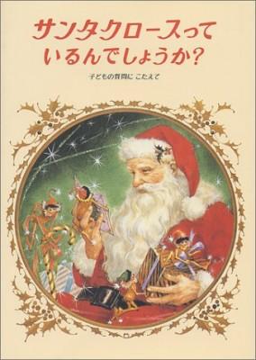 絵本「サンタクロースっているんでしょうか」