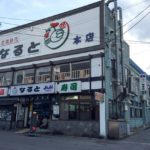 若鶏時代 なると 本店(小樽市)