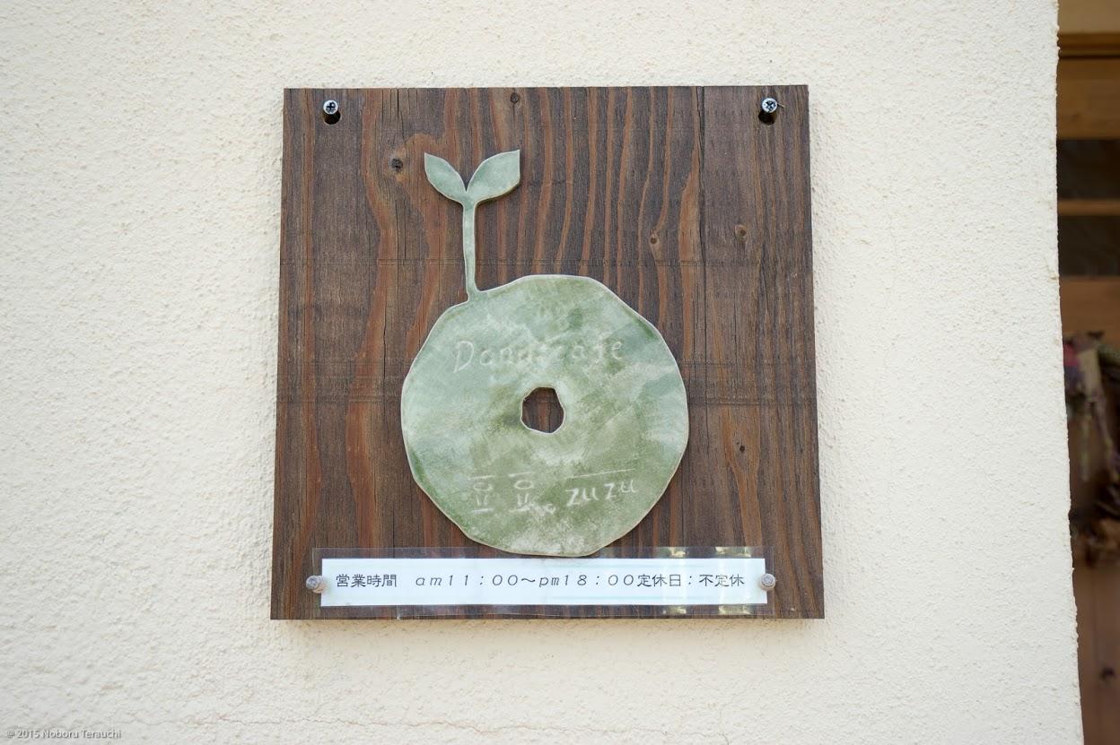 ドーナツ cafe 豆豆・ZUZU(砂川市)