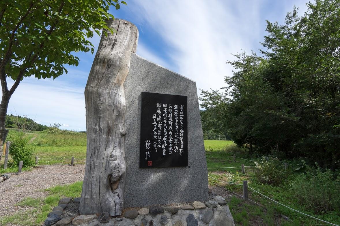 作家 小檜山博 氏出身の町・滝上町