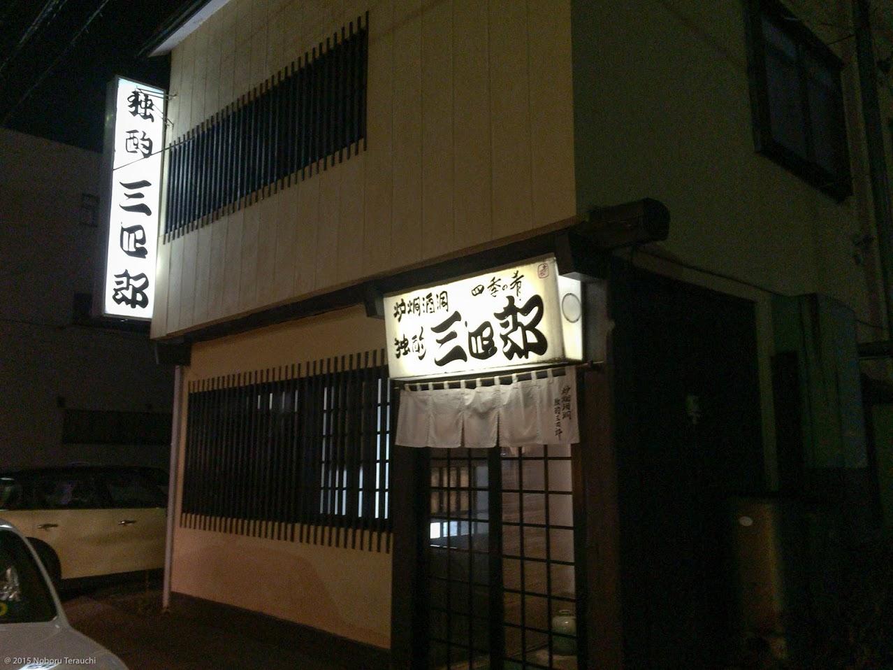 居酒屋「独酌 三四郎」(旭川市)で旨い酒