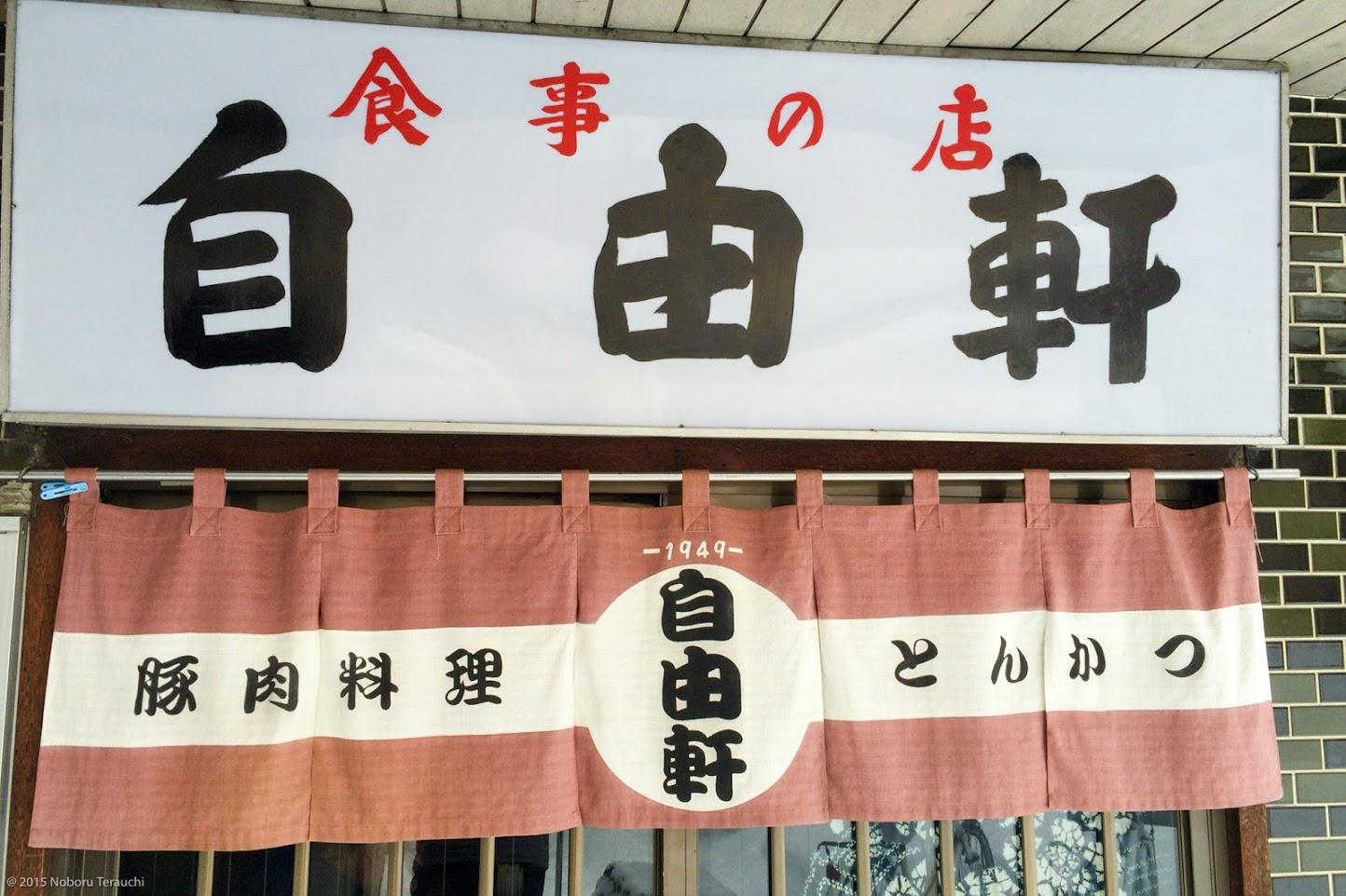 とんかつと焼き肉の店・自由軒(旭川市)
