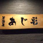 居酒屋 あじ彩(千歳市)で大満足