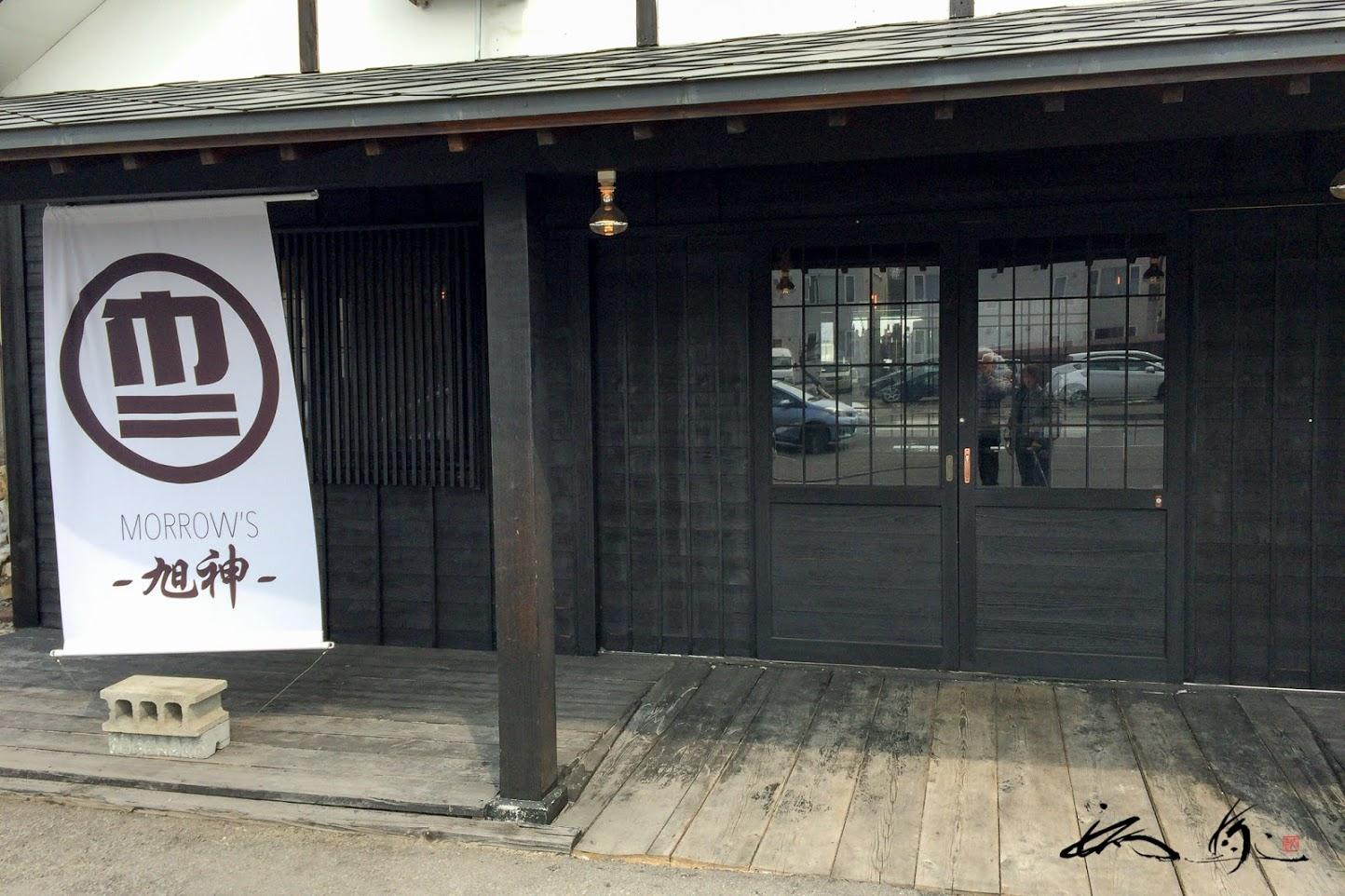 MORROW'S 旭神店・モローズ(旭川市)