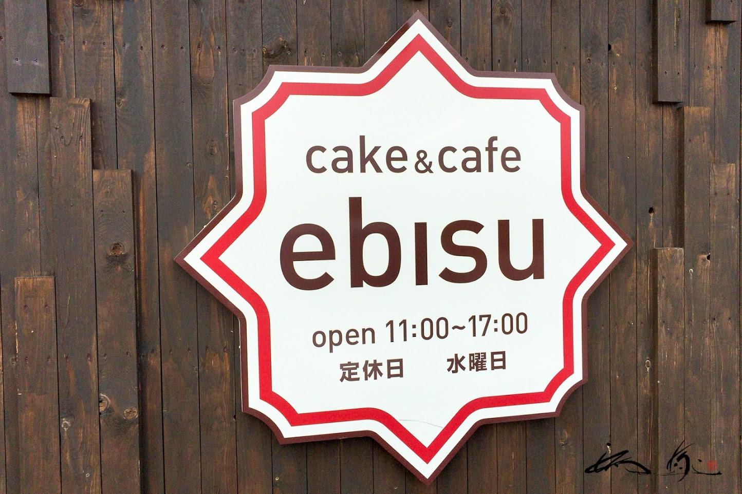 Cake & Cafe 笑飛巣(えびす・砂川市)のポークチャップにびっくり!