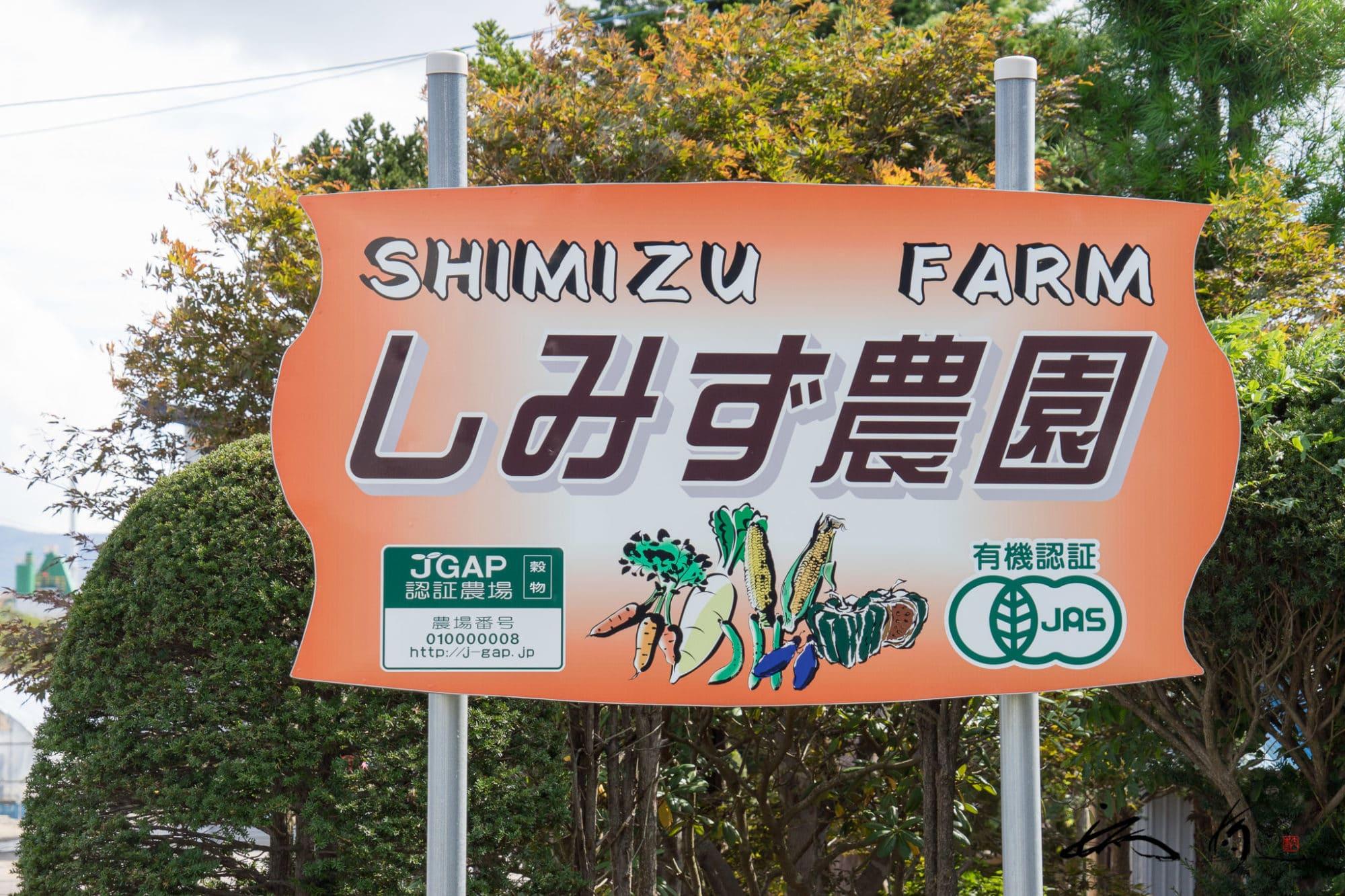 しみず農園・関川裕哉シェフ(北斗市)畑でレストラン 2016