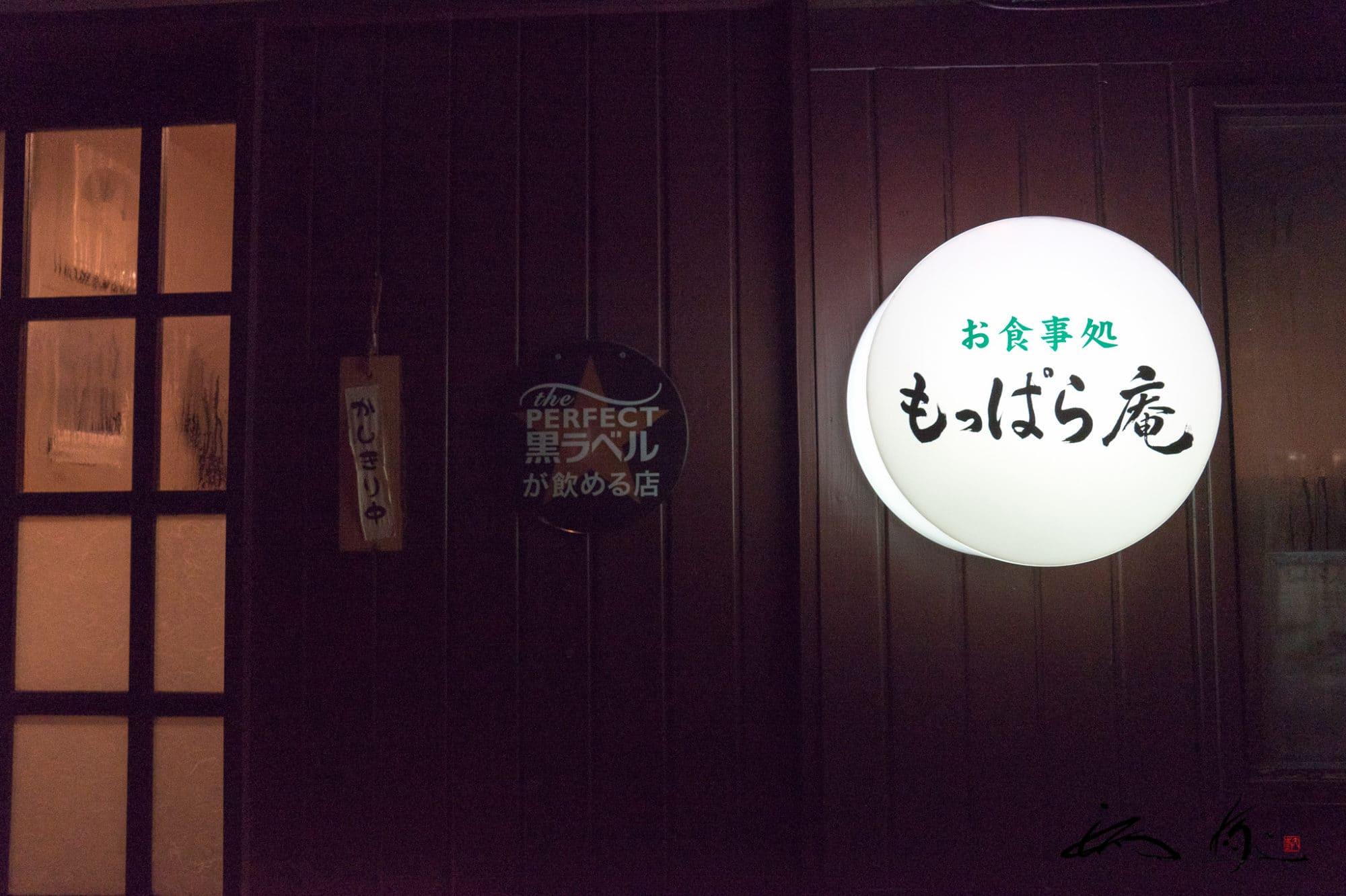 食事処 もっぱら庵(弘前市)