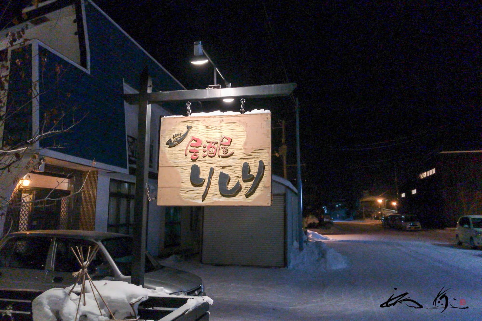居酒屋りしり(東川町)で美味しいお料理と楽しい時間