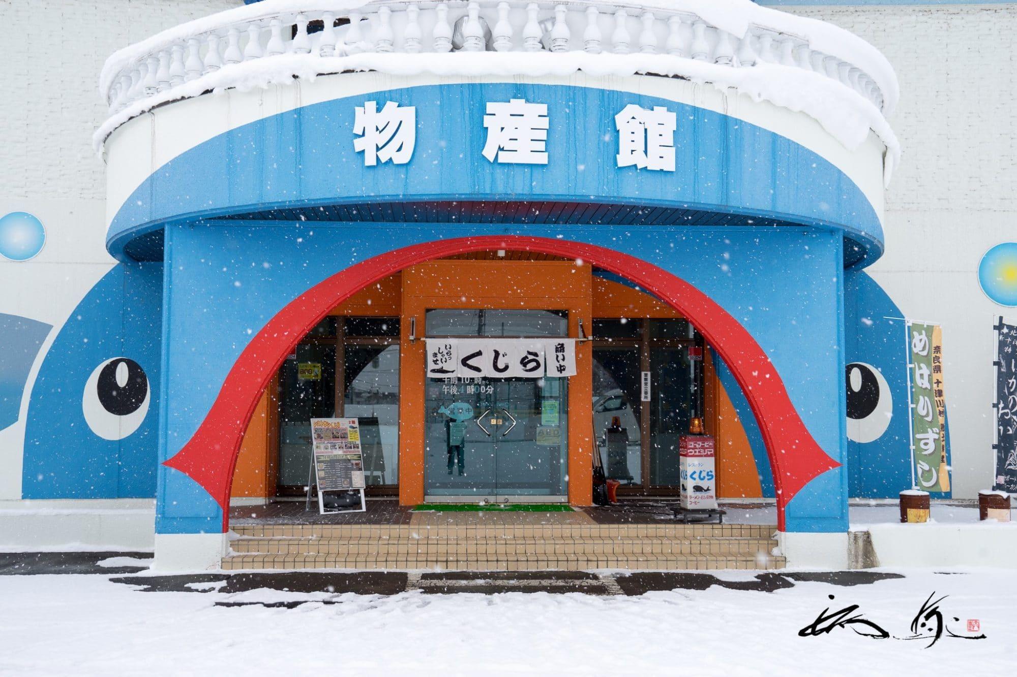 レストランくじら・物産館内(新十津川町)