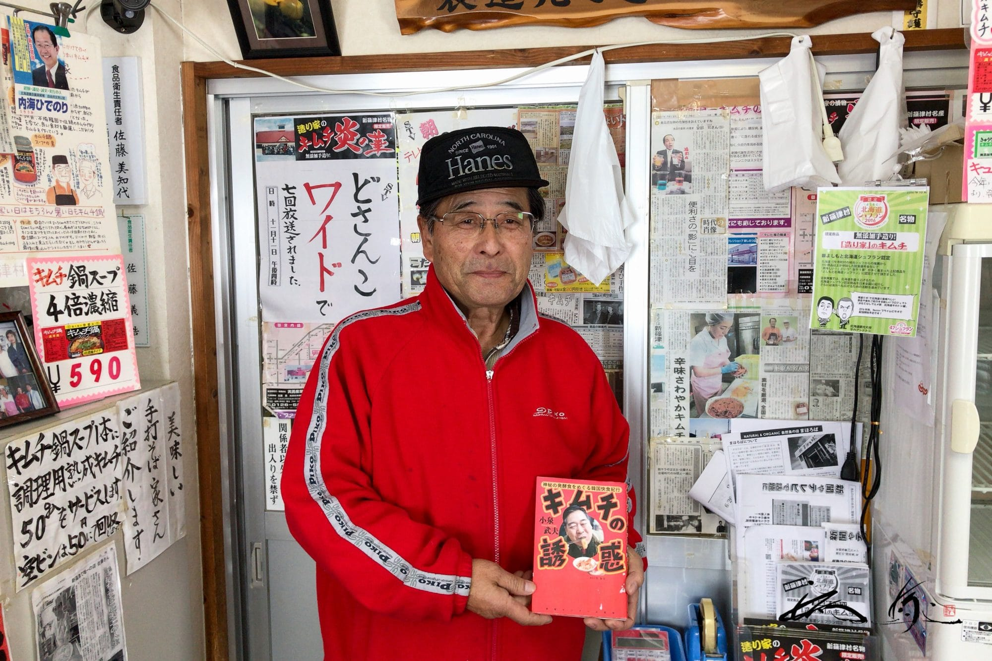 無添加キムチ専門店・造り家(新篠津村)のキムチ「炎の華」:食事編(13)腸内フローラバランス
