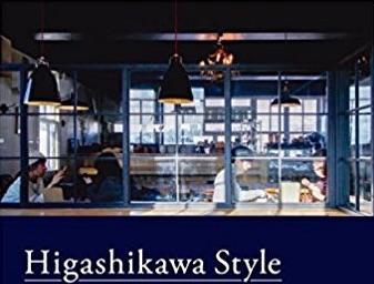 書籍『東川スタイル』人口8,000人のまちが共創する未来の価値基準