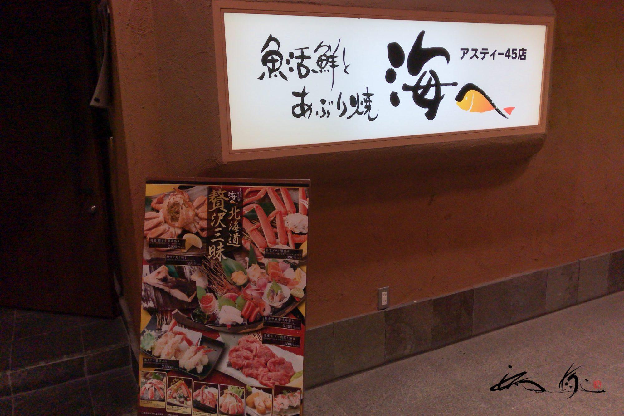 海へ アスティ45店(札幌市)で北海道の海の幸を堪能