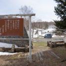 歌志内市【No.004】北海道179市町村巡り・春
