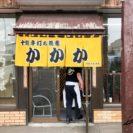 加々家(かかか・滝川市)で十割手打ち蕎麦を堪能する