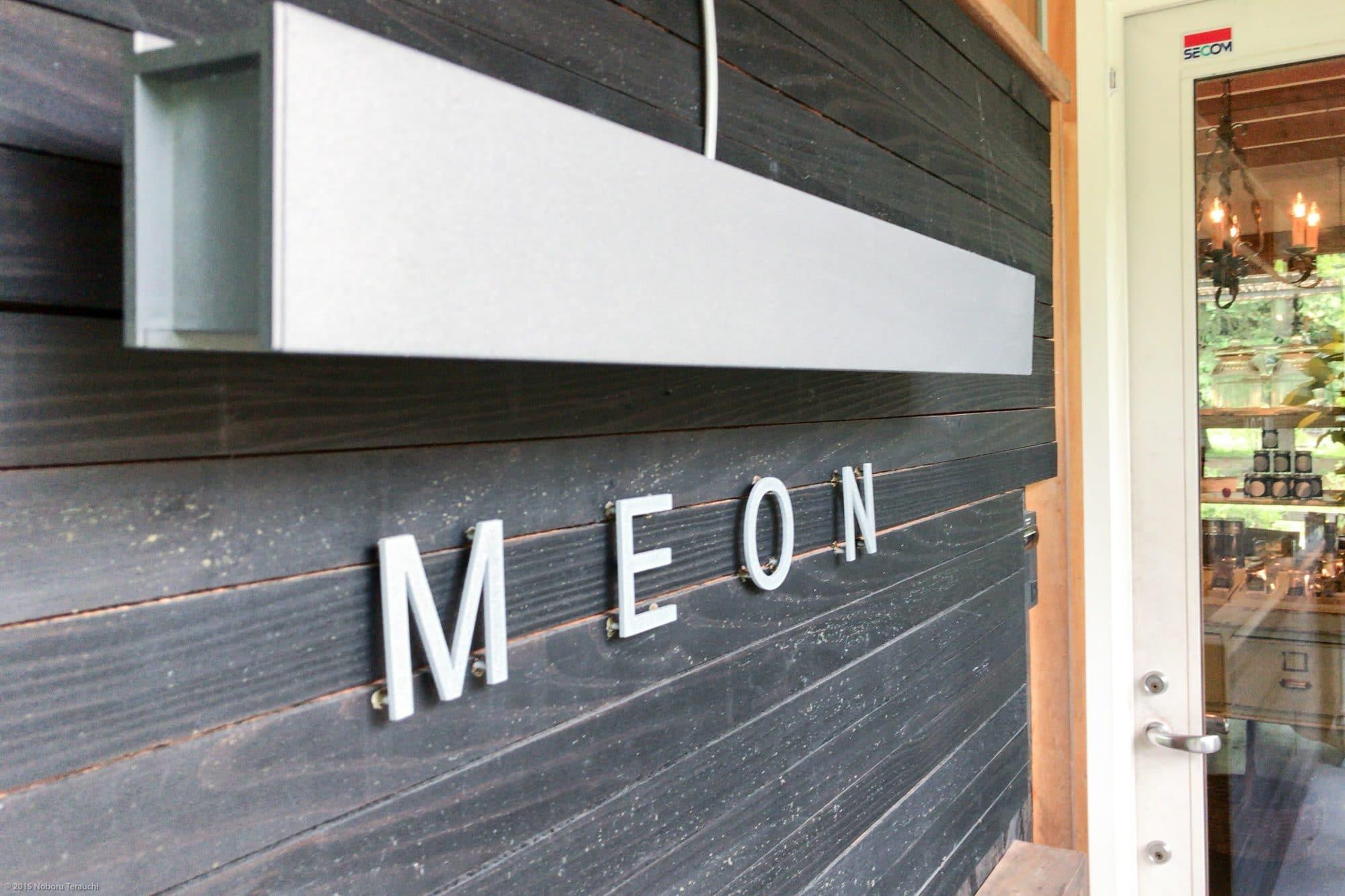 ミオンガーデン(レストラン)@MEON農苑(千歳市)でココット料理・フラムクーヘン料理を味わう