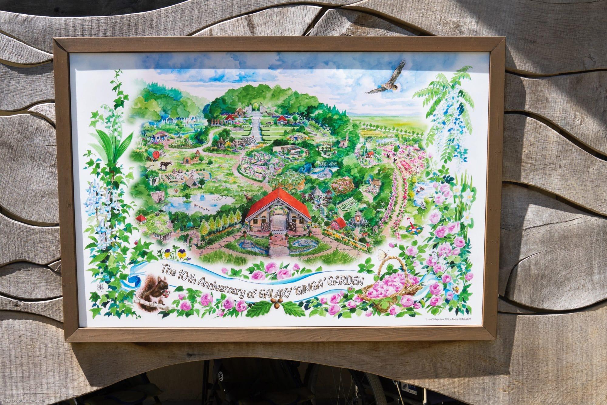 銀河庭園@えこりん村(恵庭市)はファンタジーな森の庭園