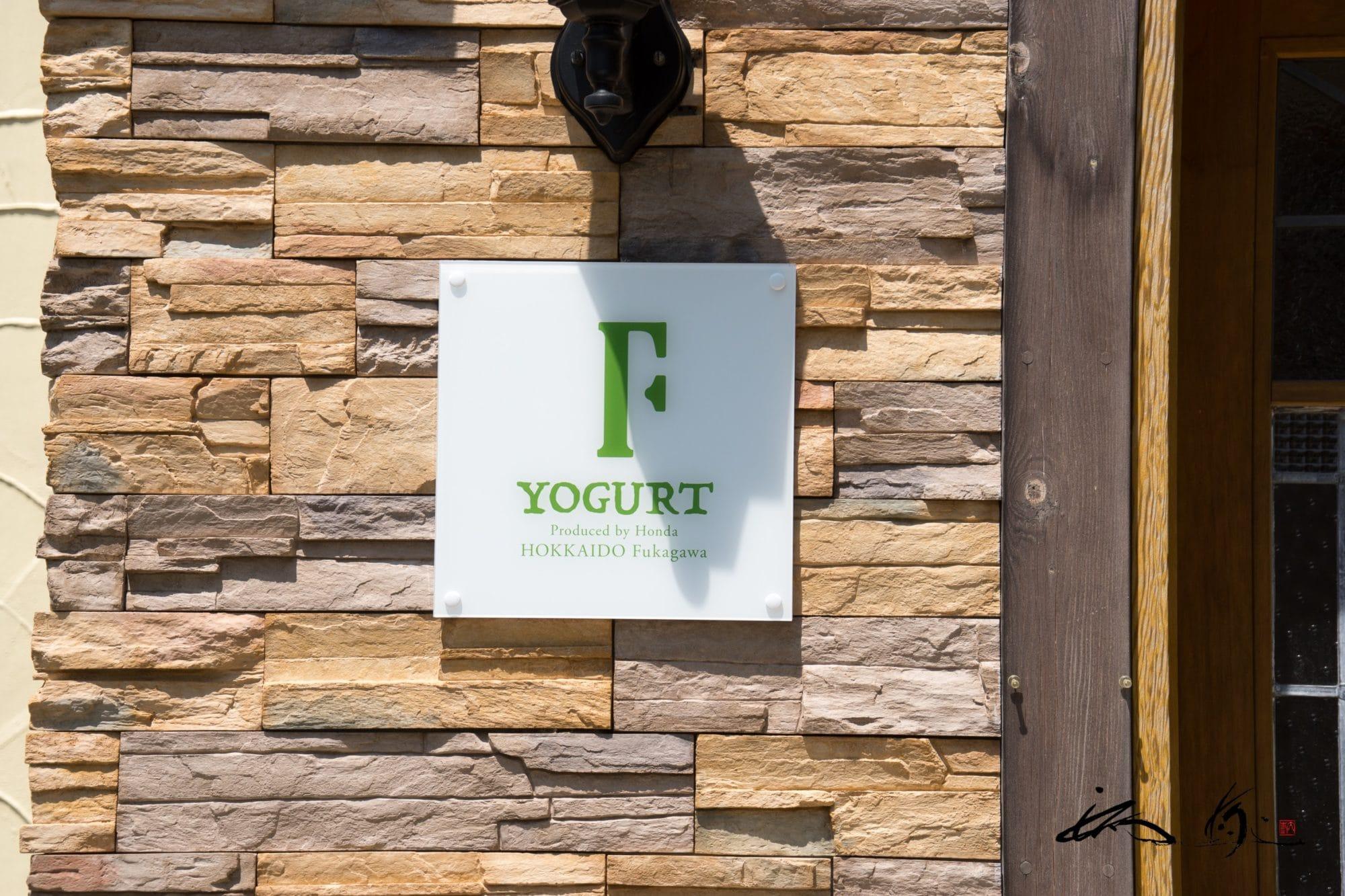 ギリシャヨーグルト専門店・エフ(F YOGURT・深川市)で心癒されるひととき