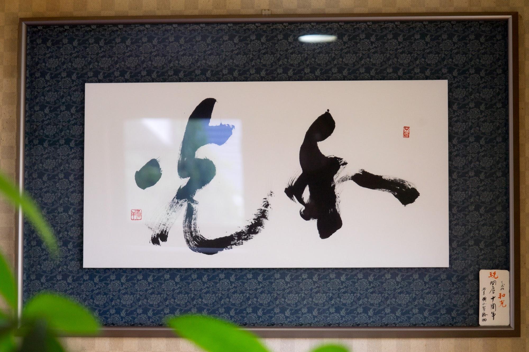 そばの和光(札幌市)は「北竜町産そば粉」使用