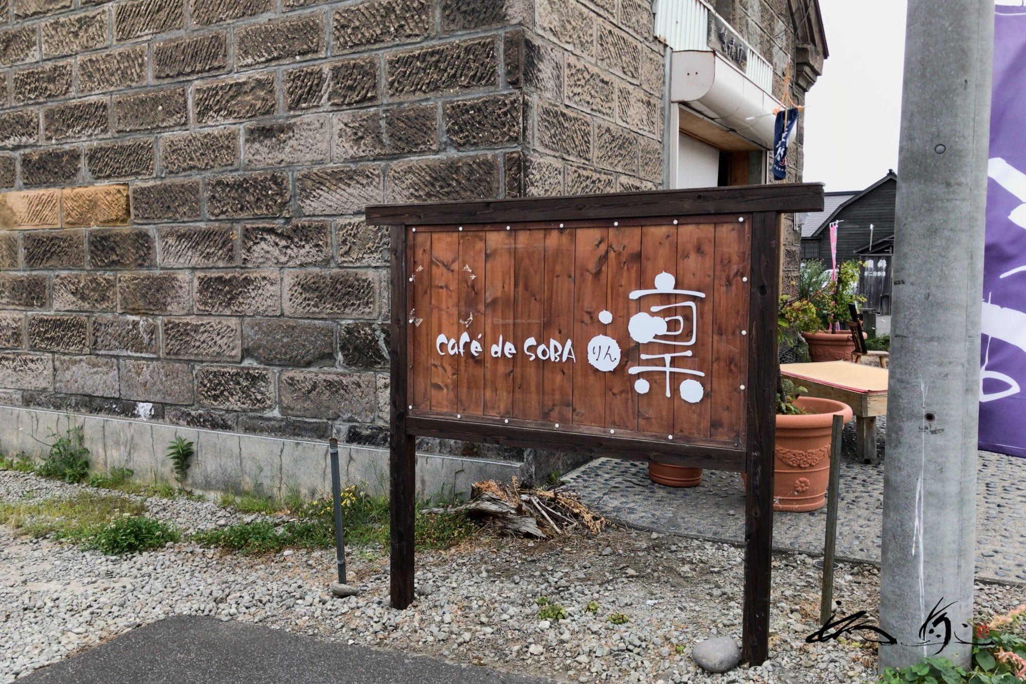 カフェドゥソバ 凜 (Cafe De SOBA ・増毛町)で手打ち鰊そばを堪能