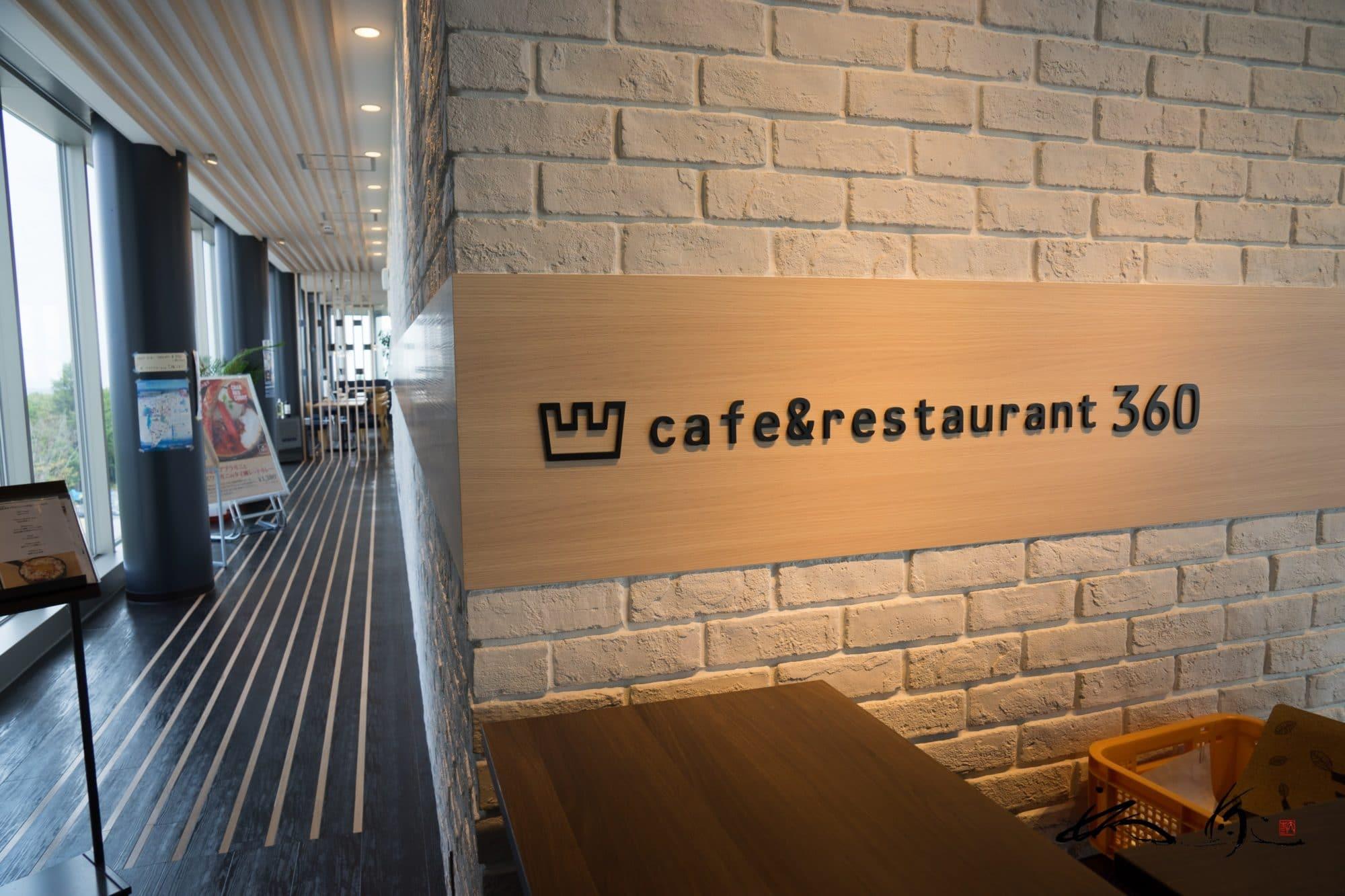 カフェ & レストラン360(網走市)ランチコース「天・都・山」を味わう