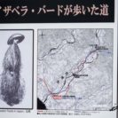 イザベラ・バードと平取のアイヌの伝統工芸を学ぶ(平取町)シィービーツアーズ・モニターツアー