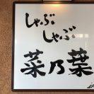 菜乃葉(滝川市)でしゃぶしゃぶお肉食べ放題と野菜ビュッフェを堪能