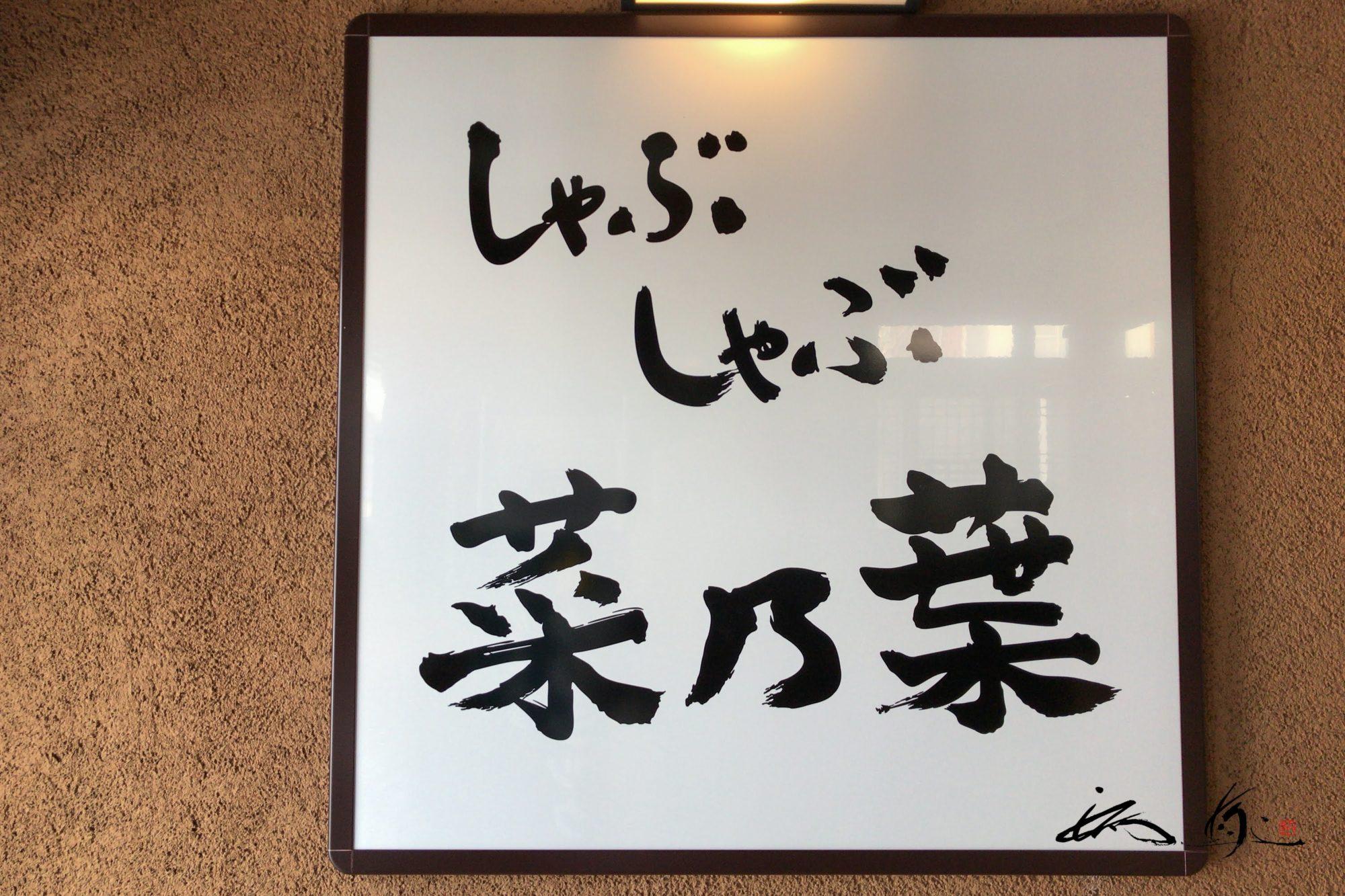 菜乃葉(滝川市)でしゃぶしゃぶお肉食べ放題とサラダバーを堪能