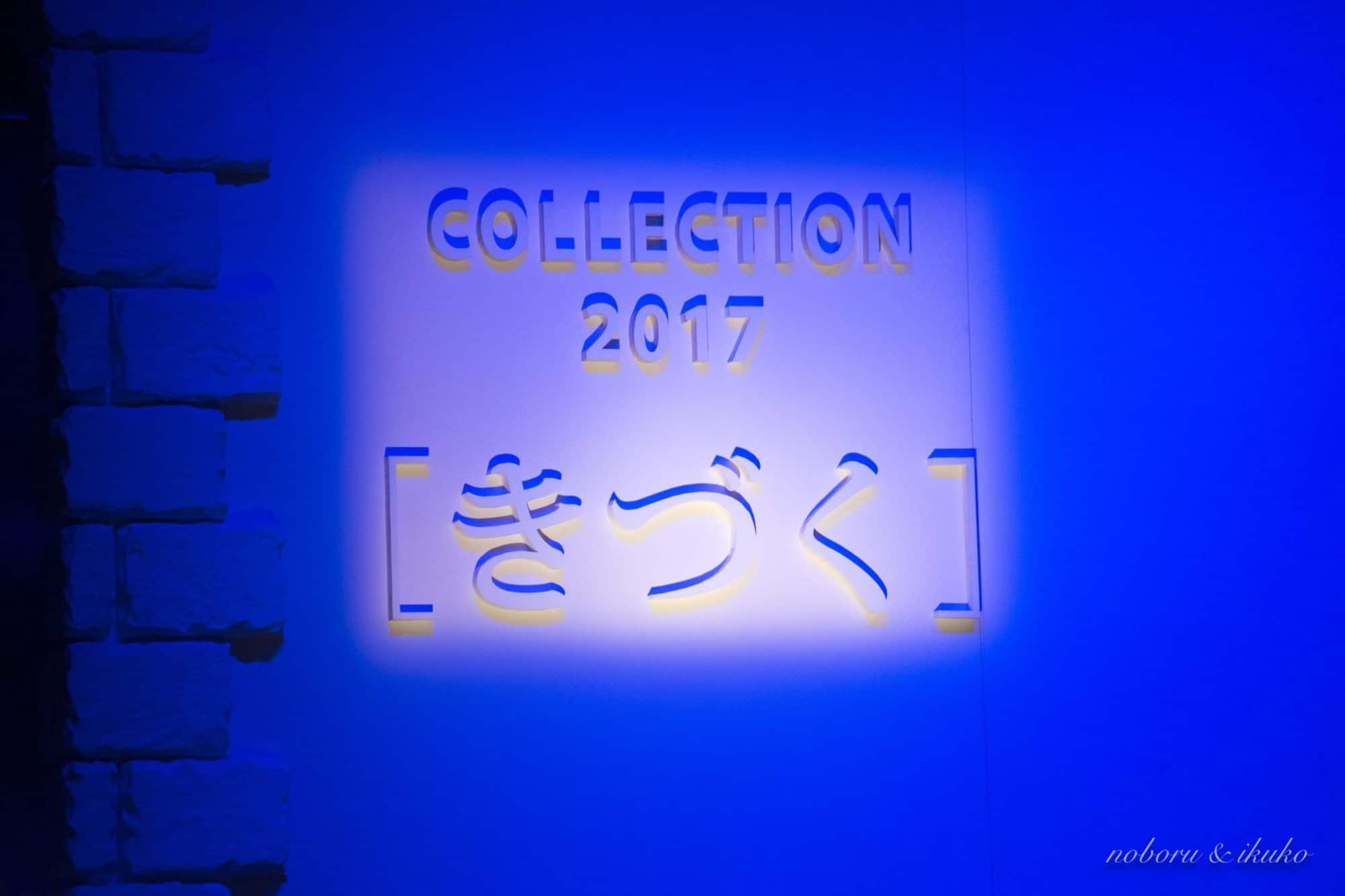 宮島学園創立80周年記念ファッションショー・コレクション2017「きづく」に感動!