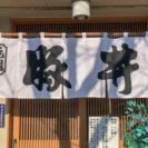 ぱんちょう(帯広市)は元祖豚丼・松竹梅華のみ