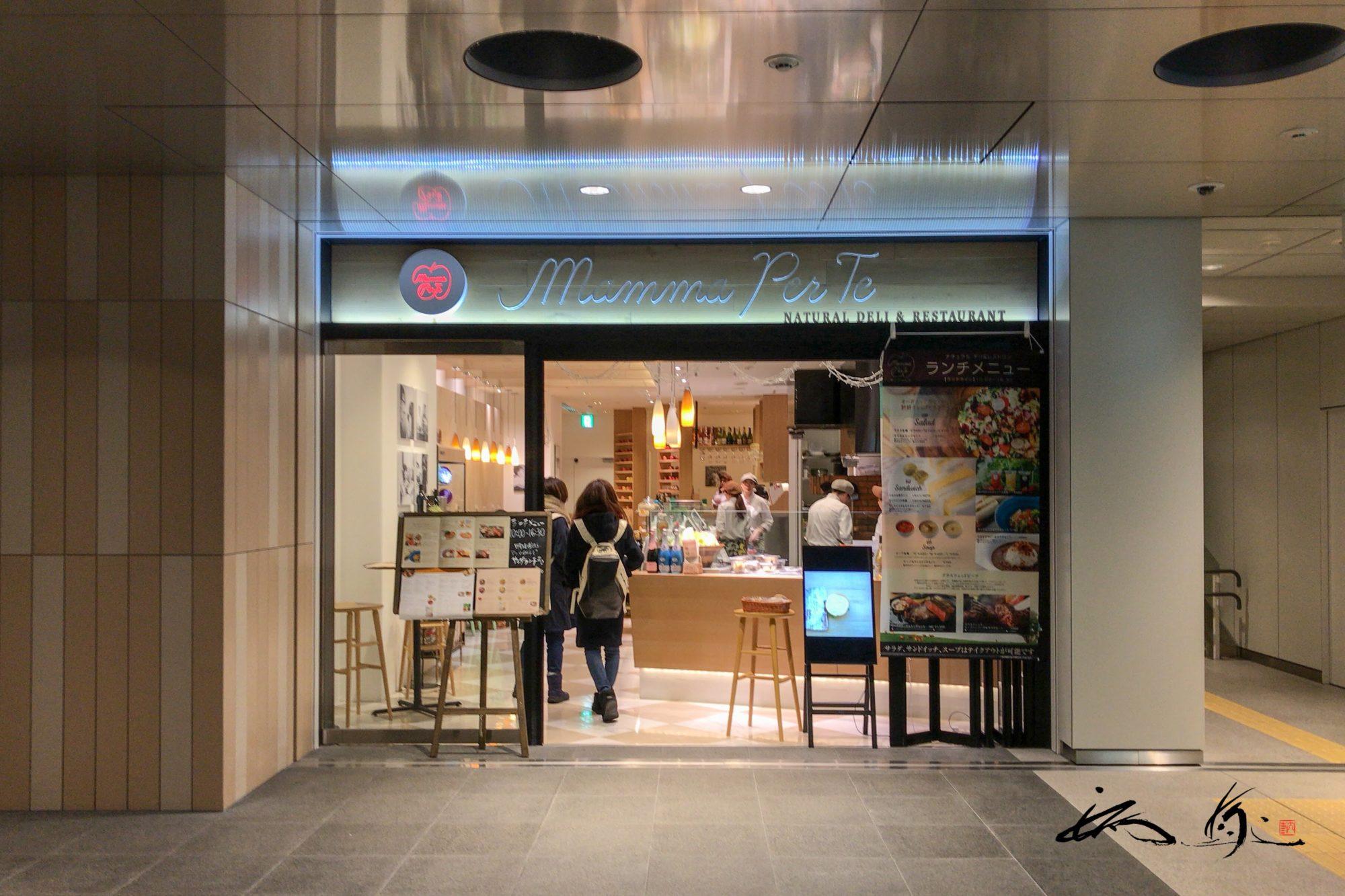 マンマペルテ@シタッテサッポロB1F(札幌市)チョップドサラダ & グラスフェッドビーフステーキを堪能