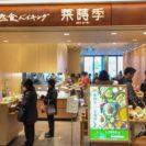 菜蒔季@札幌ステラプレイス(札幌市)自然食バイキングランチを堪能