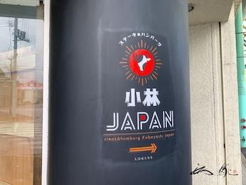 小林JAPAN(ジャパン・滝川市)牛があなたを待っている・ユニークなステーキ&ハンバーグレストラン