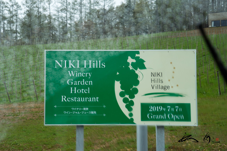 ニキ ヒルズ ヴィレッジ(NIKI Hills ヴィレッジ・仁木町)ワイナリー・ホテル・ナチュラルガーデンが楽しめる北の楽園