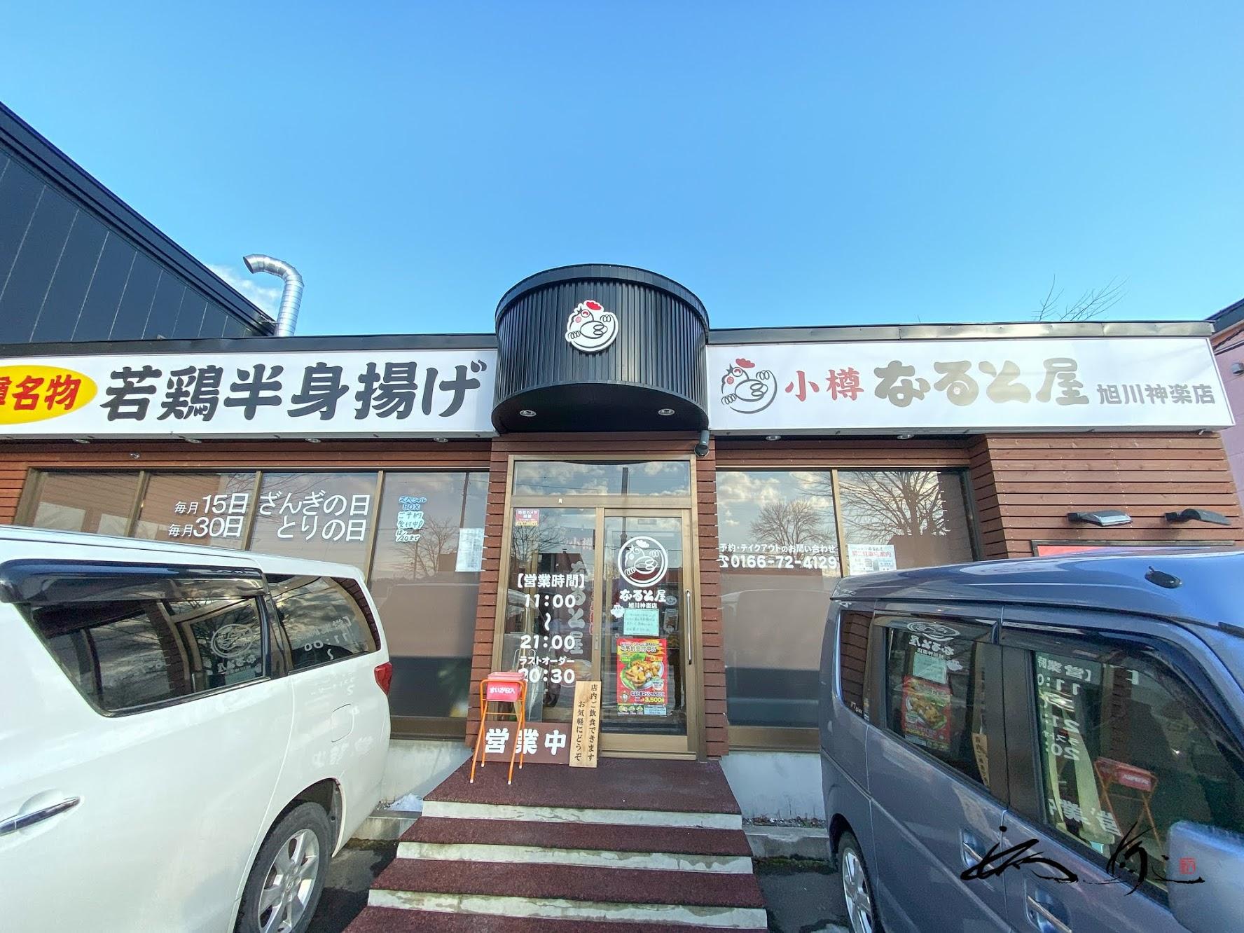 小樽なると屋旭川神楽店(旭川市)おすすめの「若鶏半身揚げ」「ざんぎ」を味わう