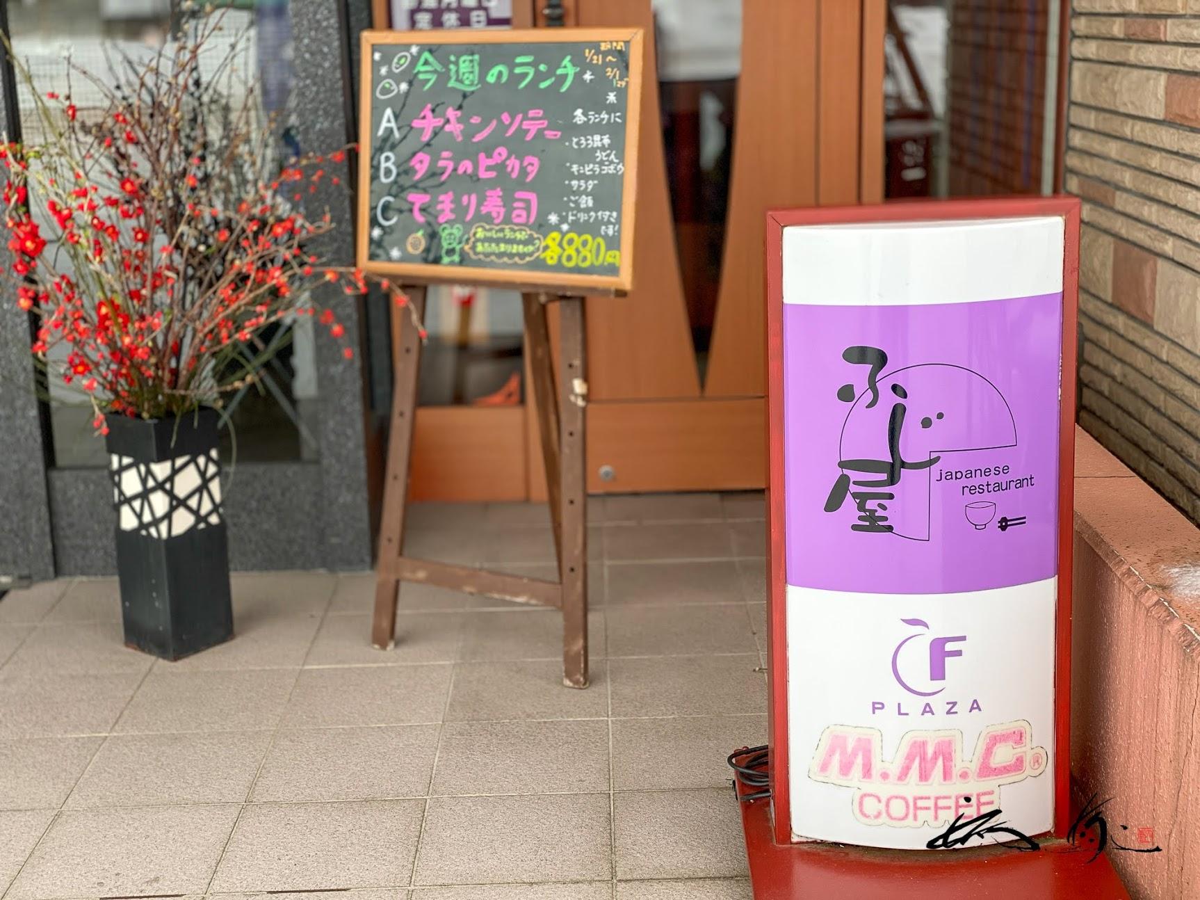 ふじ屋(深川市)和風レストランのお雛様飾りを愛で美味しいランチを味わう